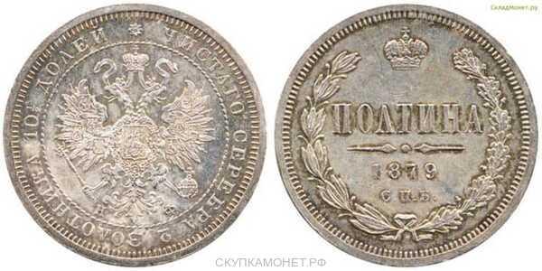 Полтина 1879 года СПБ-НФ (Александр II, серебро), фото 1