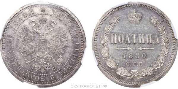 Полтина 1880 года СПБ-НФ (Александр II, серебро), фото 1