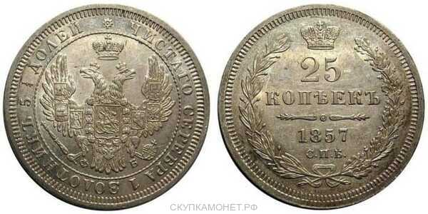 25 копеек 1857 года СПБ-ФБ (Александр II, серебро), фото 1