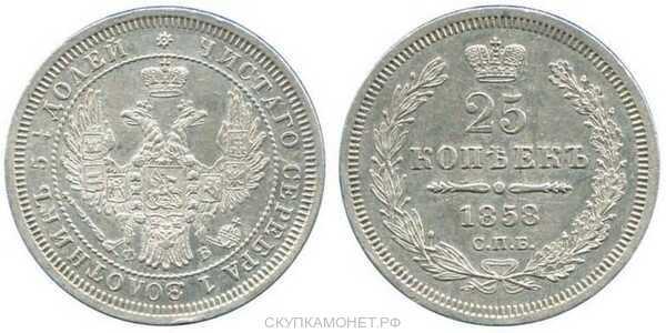 25 копеек 1858 года СПБ-ФБ (Александр II, серебро), фото 1