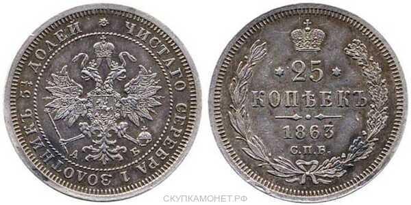 25 копеек 1863 года СПБ-АБ (Александр II, серебро), фото 1