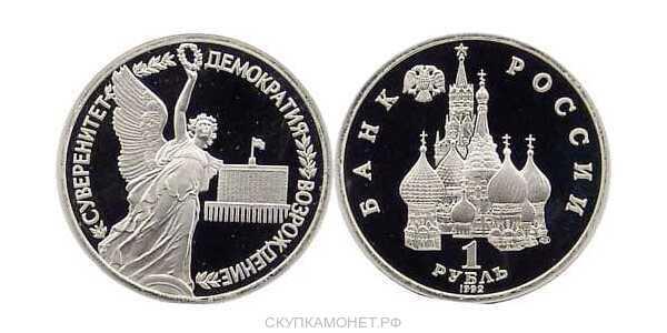 1 рубль 1992 Суверенитет Демократия Возрождение - PROOF, фото 1