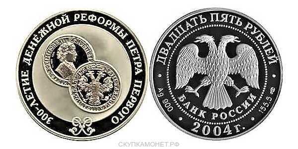 """25 рублей 2004 """"300-летие денежной реформы Петра 1"""", фото 1"""