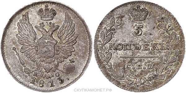 5 копеек 1813 года, Александр 1, фото 1
