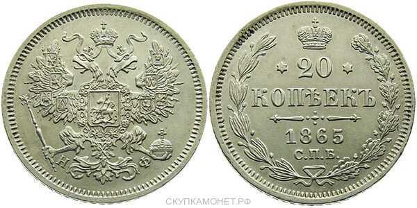 20 копеек 1865 года СПБ-НФ (Александр II, серебро), фото 1