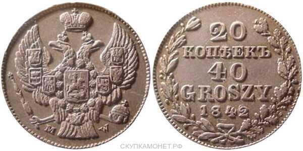 20 копеек 1842 года, Николай 1, фото 1