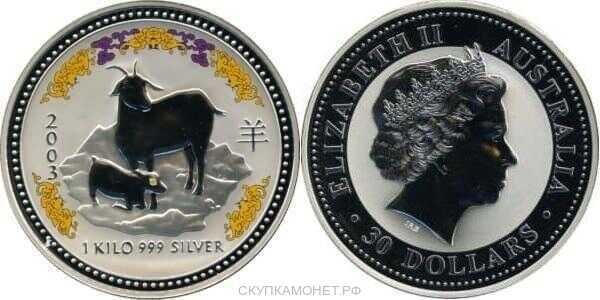 30 долларов. Елизавета II. Лунар. Год Козы. Цветная. 2003, фото 1
