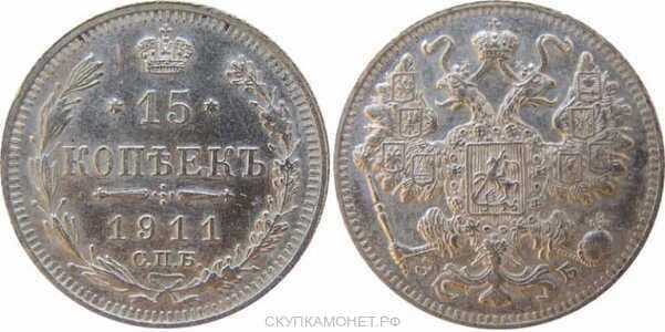 15 копеек 1911 года СПБ-ЭБ (серебро, Николай II), фото 1