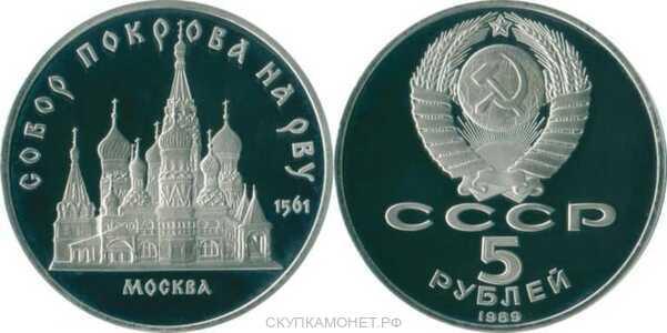 5 рублей 1989 Памятная монета с изображением собора Покрова на Рву в Москве, фото 1