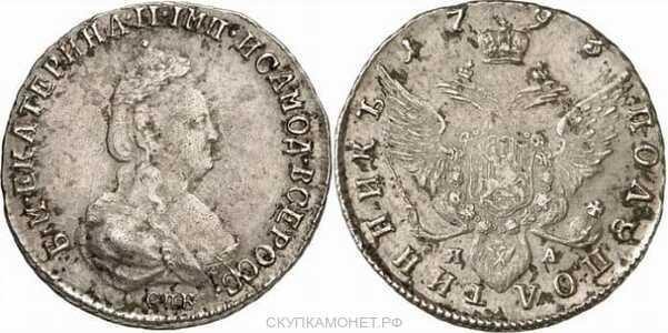 Полуполтинник 1793 года, Екатерина 2, фото 1