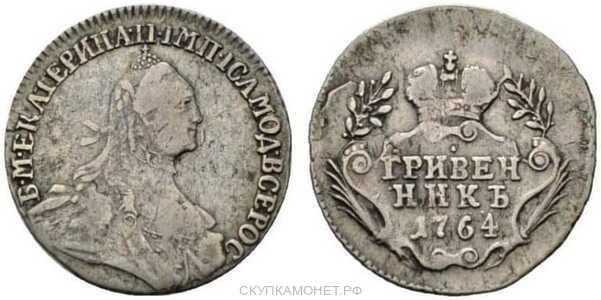 Гривенник 1764 года, Екатерина 2, фото 1