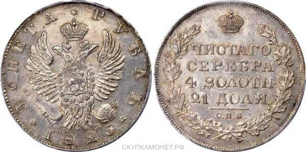 1 рубль 1825 года, Александр 1, фото 1