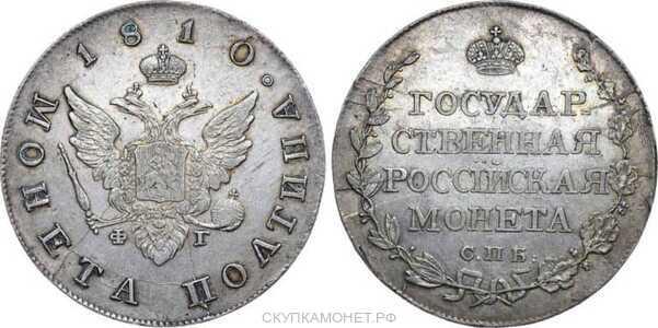 Полтина 1810 года, Александр 1, фото 1