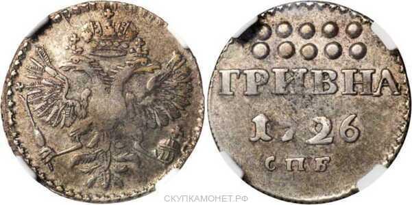Гривна 1726 года, Екатерина 1, фото 1