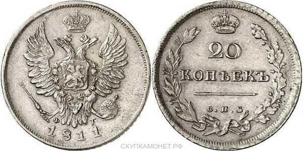 20 копеек 1811 года, Александр 1, фото 1