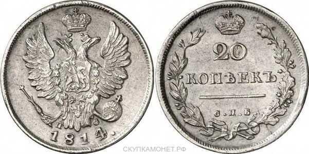 20 копеек 1814 года, Александр 1, фото 1