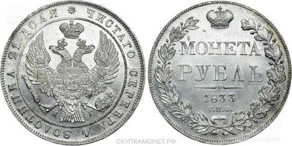 1 рубль 1833 года, Николай 1, фото 1