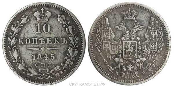 10 копеек 1845 года, Николай 1, фото 1
