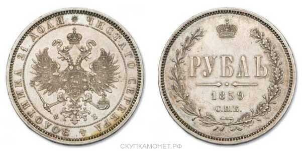 1 рубль 1859 года СПБ-ФБ (серебро, Александр II), фото 1