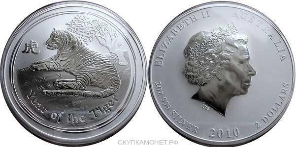 2 доллара Елизавета II. Лунар. Год Тигра. 2010 год, фото 1