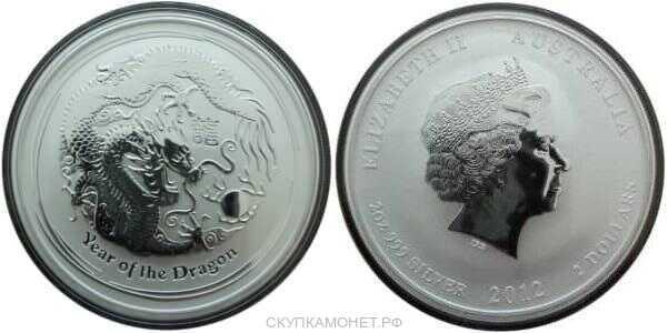 2 доллара Елизавета II. Лунар. Год Дракона. 2012 год, фото 1