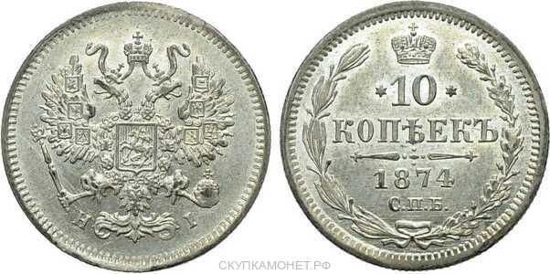 10 копеек 1874 года СПБ-НI (серебро, Александр II)., фото 1
