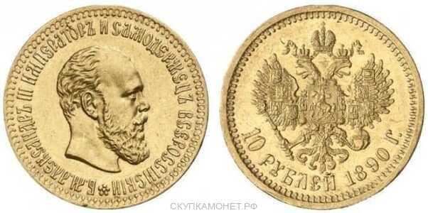 10 рублей 1890 года (золото, Александр III), фото 1