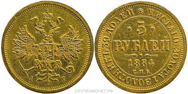 5 рублей 1884 года (золото, Александр III), фото 1