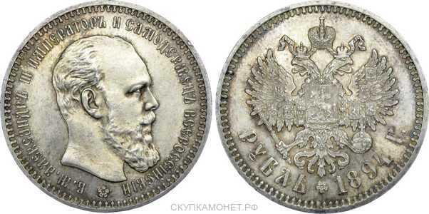 1 рубль 1894 года СПБ-АГ (серебро, Александр III), фото 1