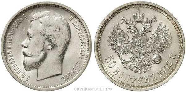 50 копеек 1912 года (ЭБ, Николай II, серебро), фото 1