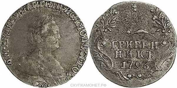 Гривенник 1793 года, Екатерина 2, фото 1