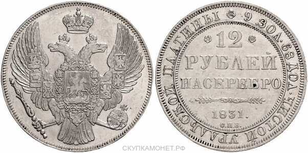 12 рублей 1831 года, Николай 1, фото 1