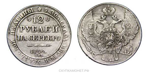 12 рублей 1842 года, Николай 1, фото 1