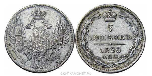 5 копеек 1833 года, Николай 1, фото 1