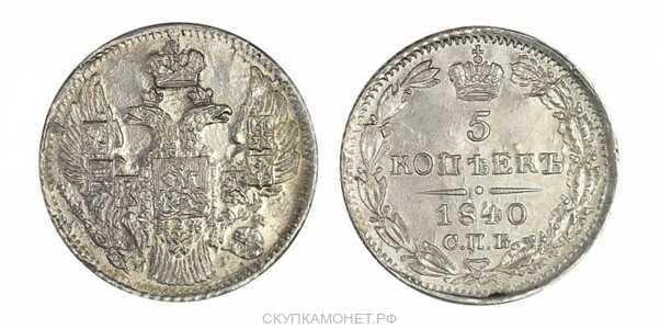 5 копеек 1840 года, Николай 1, фото 1