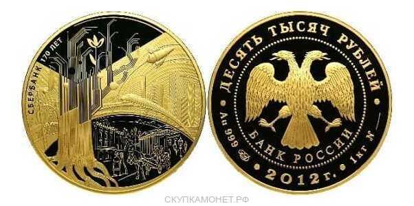 10000 рублей 2012 год (золото, Сбербанк 170 лет), фото 1