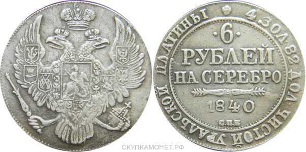6 рублей 1840 года, Николай 1, фото 1