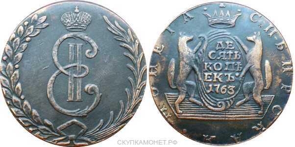 10 копеек 1763 года, Екатерина 2, фото 1