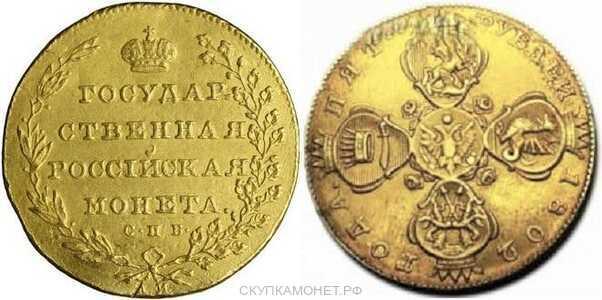 5 рублей 1802 года, Александр 1, фото 1