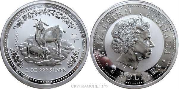 2 доллара Елизавета II. Лунар. Год Козы. 2003 год, фото 1