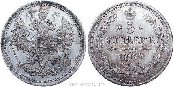 5 копеек 1869 года СПБ-НI (серебро, Александр 2), фото 1