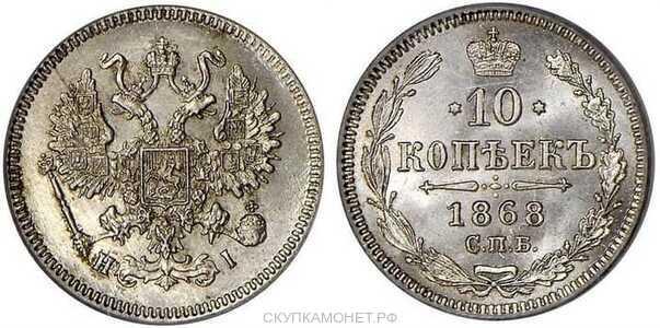10 копеек 1868 года СПБ-НI (серебро, Александр II)., фото 1