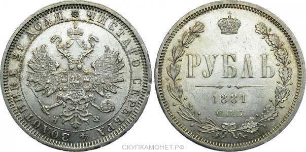 1 рубль 1881 года СПБ-НФ (серебро, Александр III), фото 1