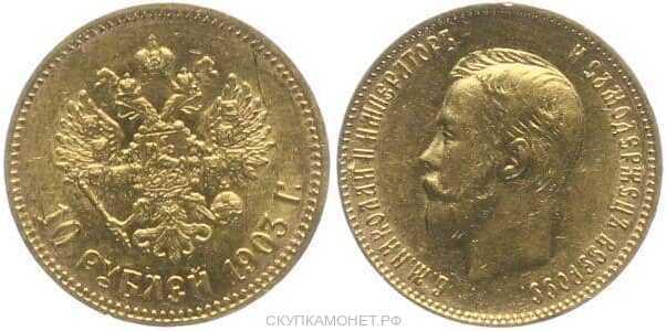 10 рублей 1903 года (АР) (золото, Николай II), фото 1