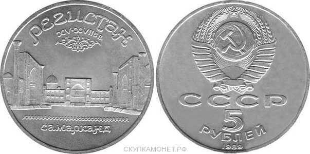 5 рублей 1989 Памятная монета с изображением ансамбля Регистан в Самарканде, фото 1