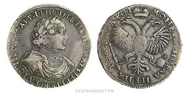 1 рубль 1719 года, Петр 1, фото 1