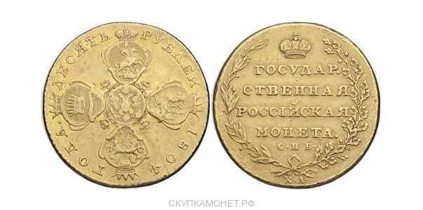 10 рублей 1804 года, Александр 1, фото 1