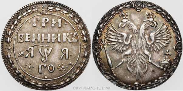Гривенник 1701 года, Петр 1, фото 1