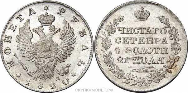 1 рубль 1820 года, Александр 1, фото 1