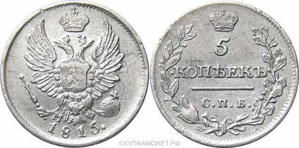 5 копеек 1815 года, Александр 1, фото 1